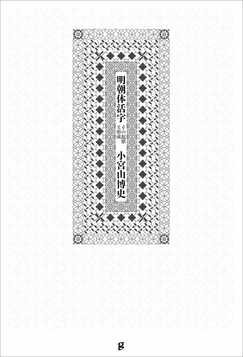 f:id:mojiru:20200904110157j:plain