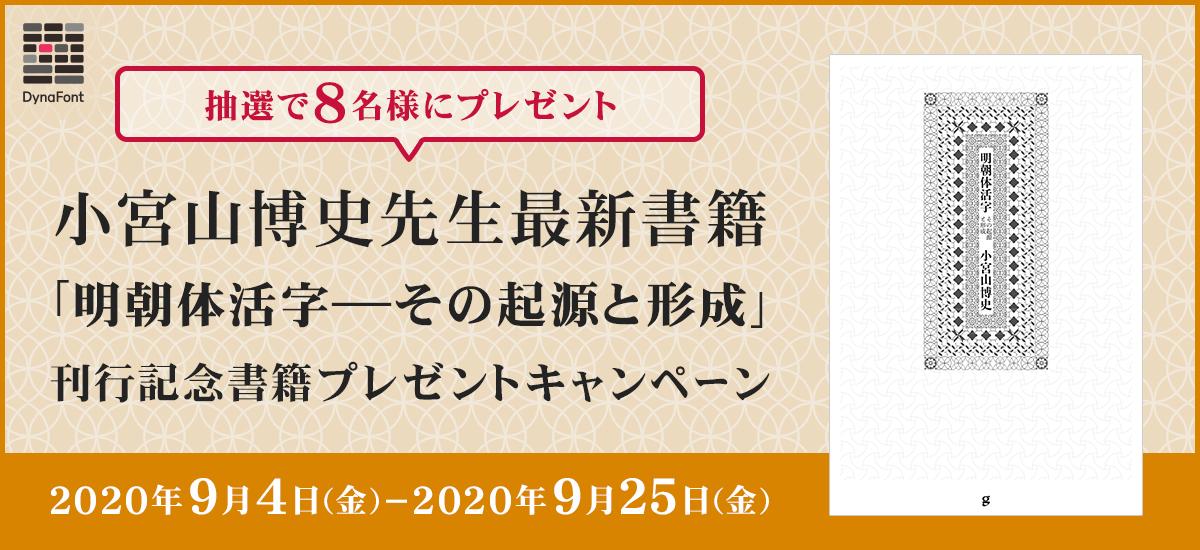 f:id:mojiru:20200904110251j:plain