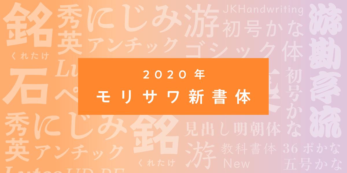f:id:mojiru:20200904124735j:plain