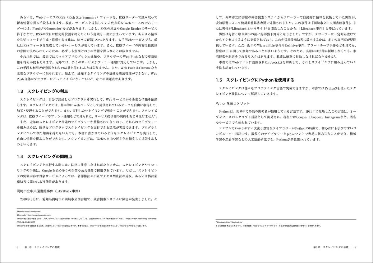 f:id:mojiru:20200909075450j:plain
