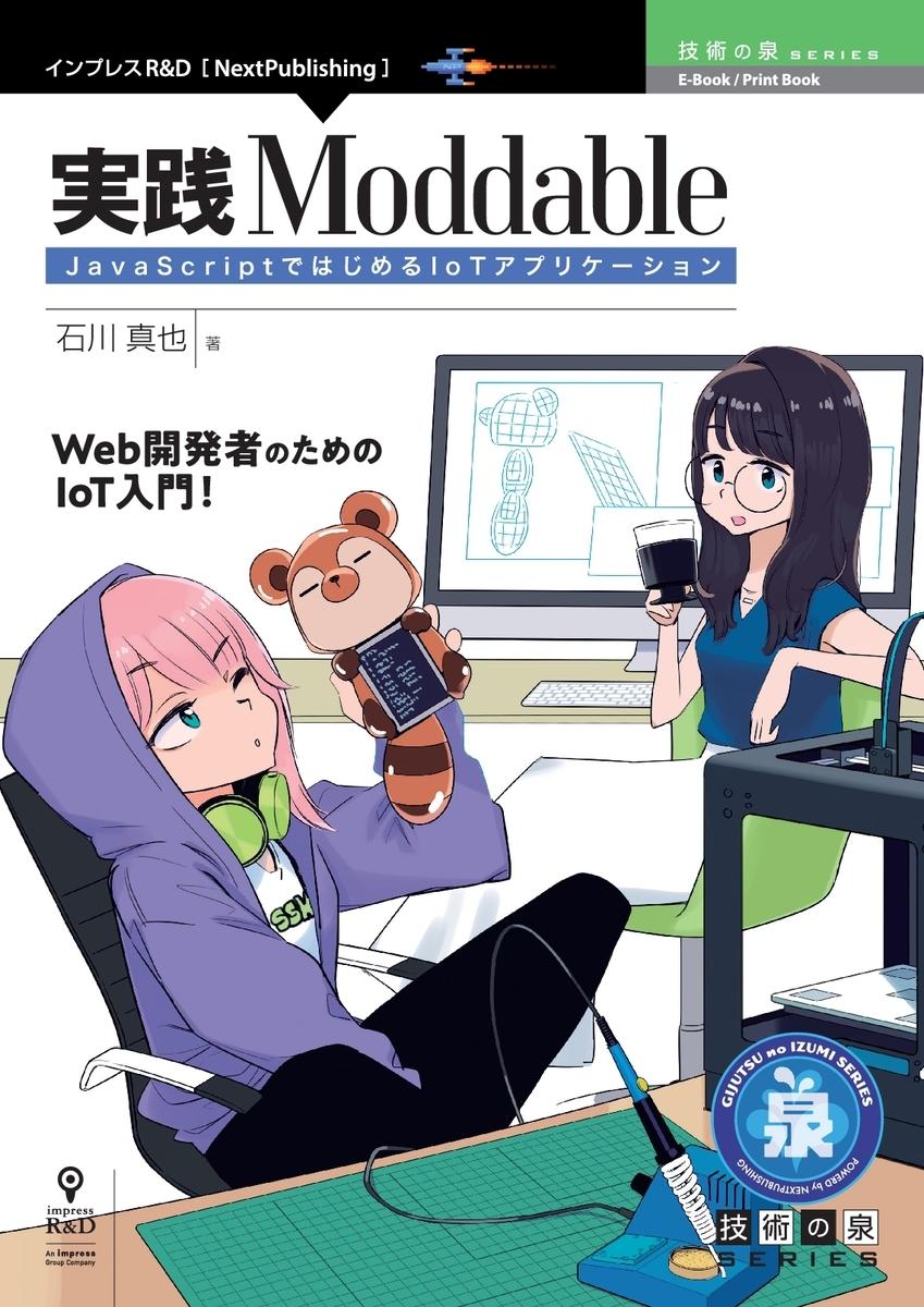f:id:mojiru:20200909081650j:plain
