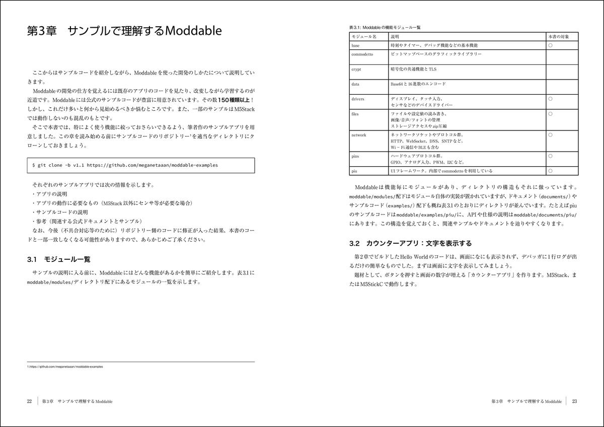 f:id:mojiru:20200909081729j:plain