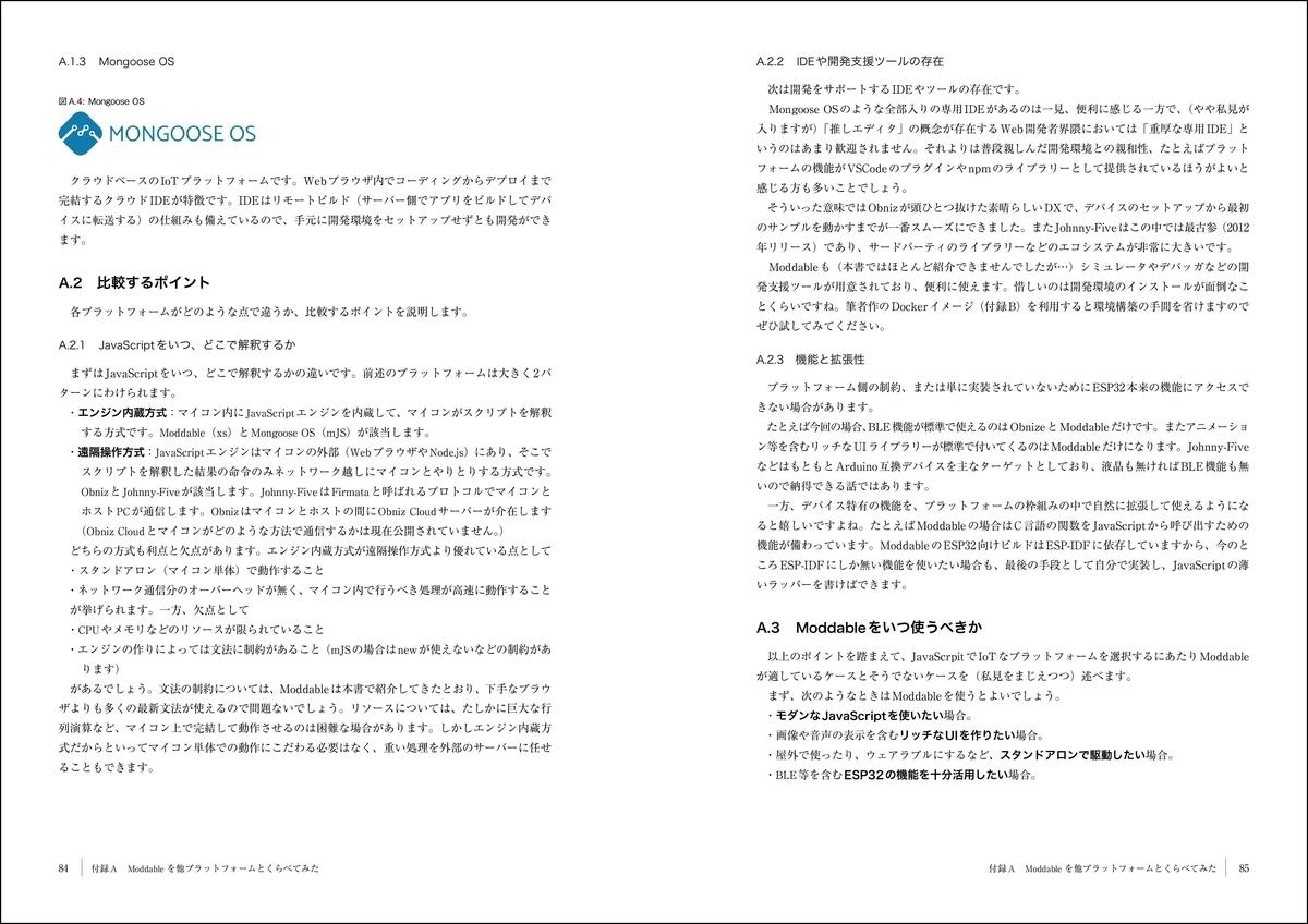f:id:mojiru:20200909081819j:plain