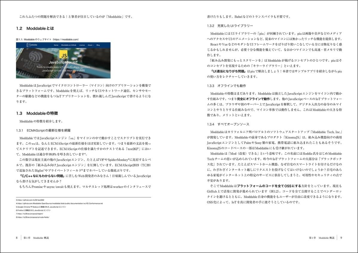 f:id:mojiru:20200909082121j:plain