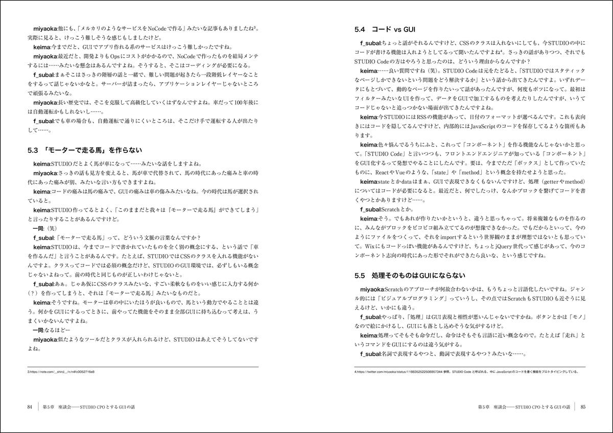 f:id:mojiru:20200910090416j:plain