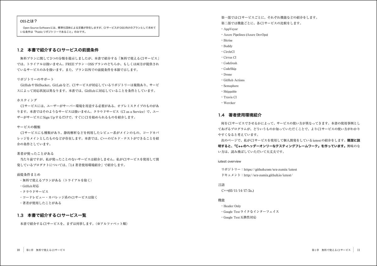 f:id:mojiru:20200910150304j:plain