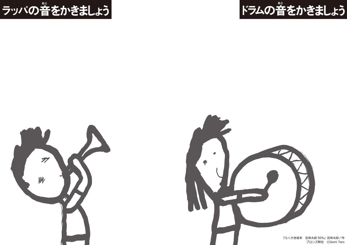 f:id:mojiru:20200915084052j:plain