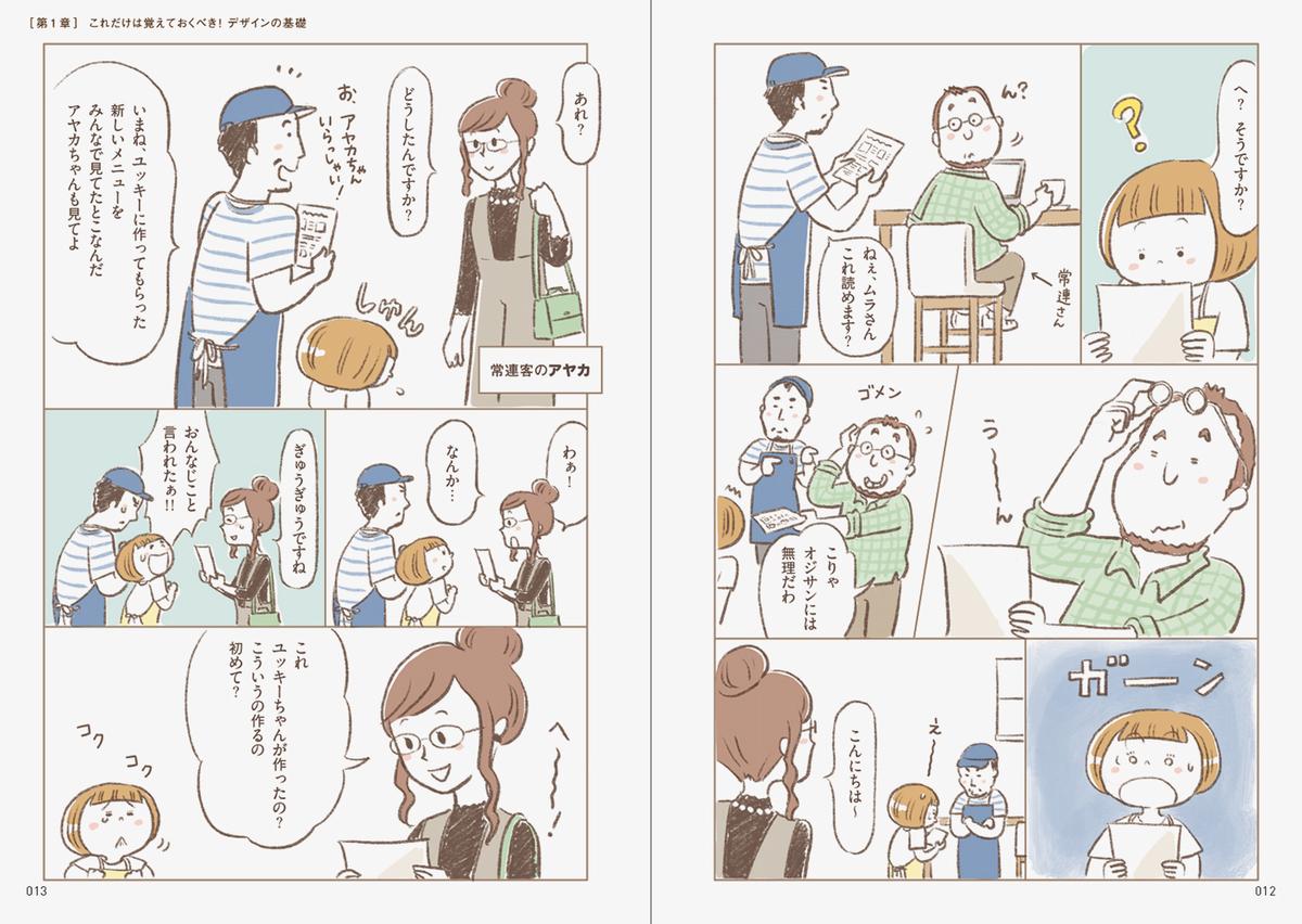 f:id:mojiru:20200917085432j:plain