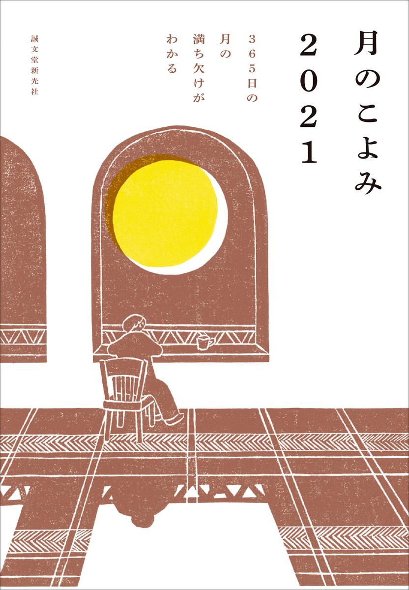 f:id:mojiru:20200923094951j:plain