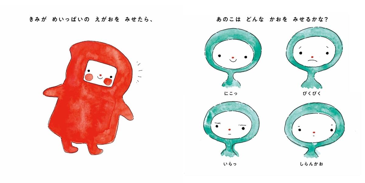 f:id:mojiru:20200925083616j:plain