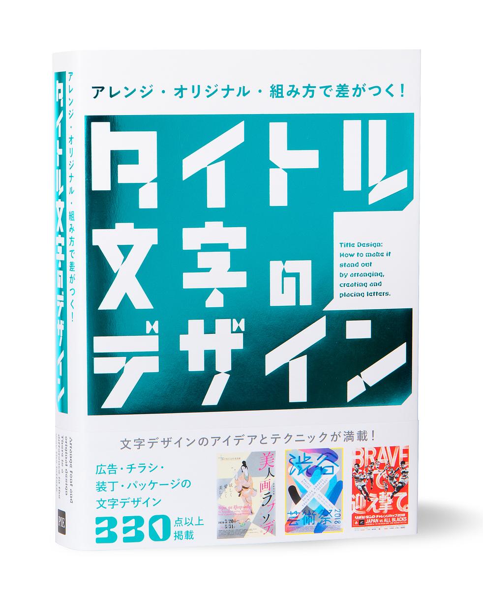 f:id:mojiru:20200929075932j:plain