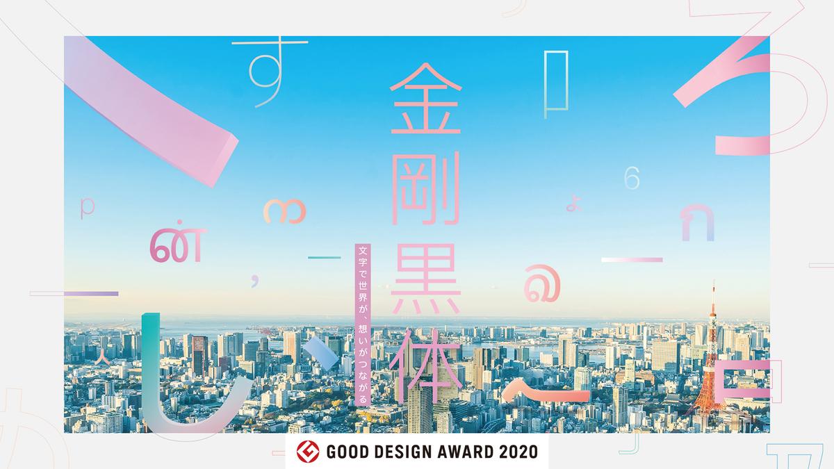 f:id:mojiru:20201001152953j:plain
