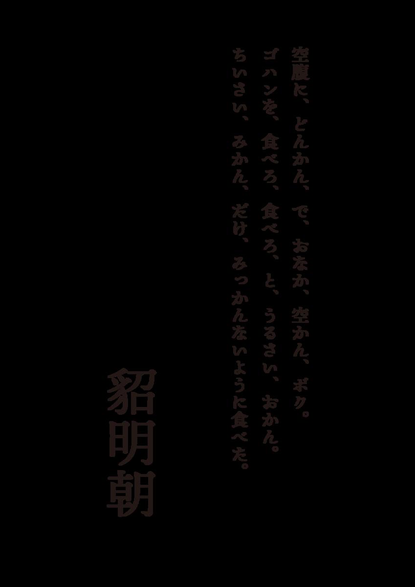 f:id:mojiru:20201006083418p:plain