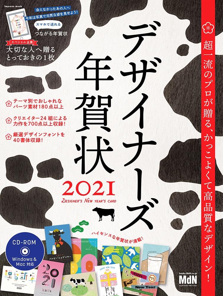 f:id:mojiru:20201008080408j:plain