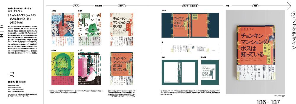 f:id:mojiru:20201015054809j:plain