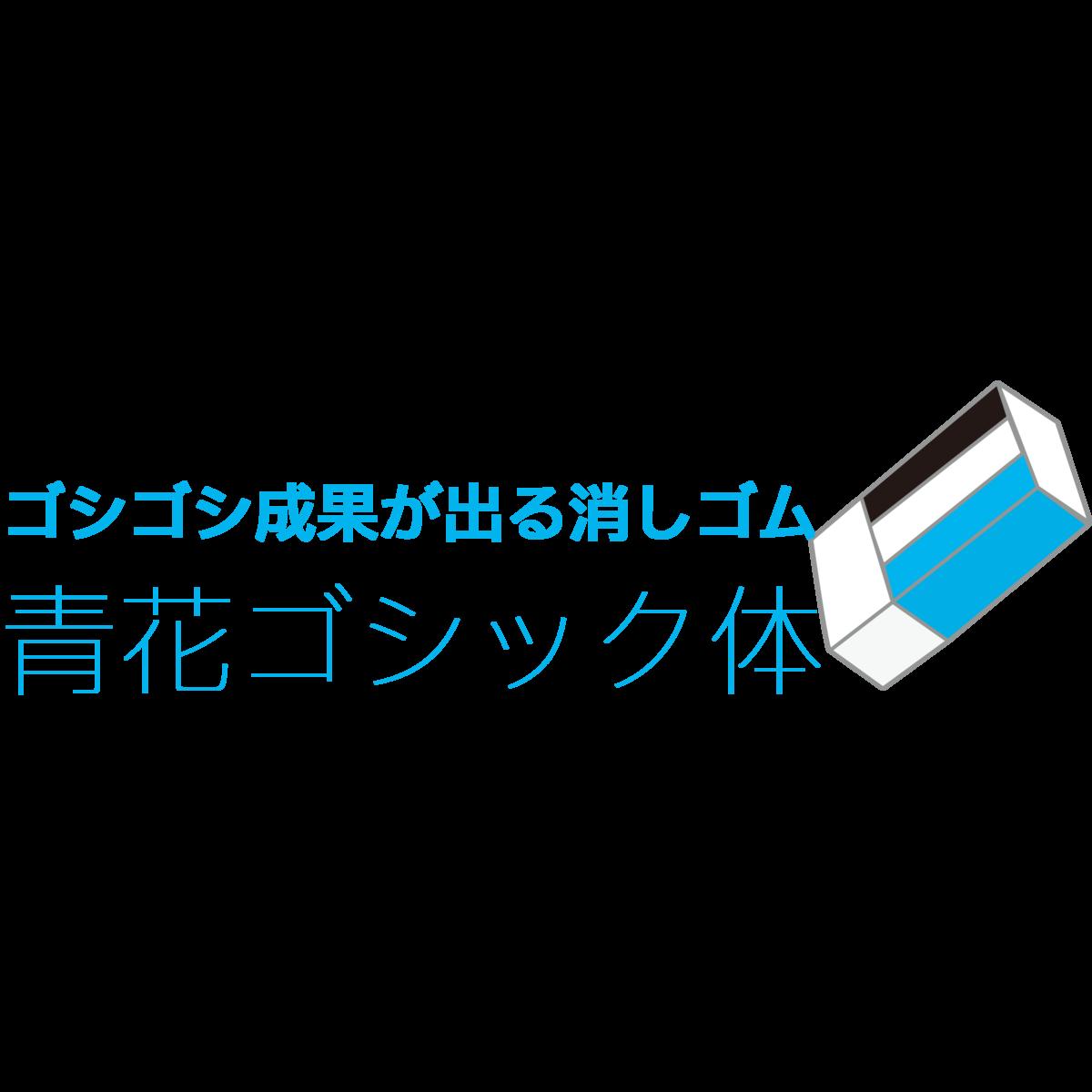 f:id:mojiru:20201019093254p:plain