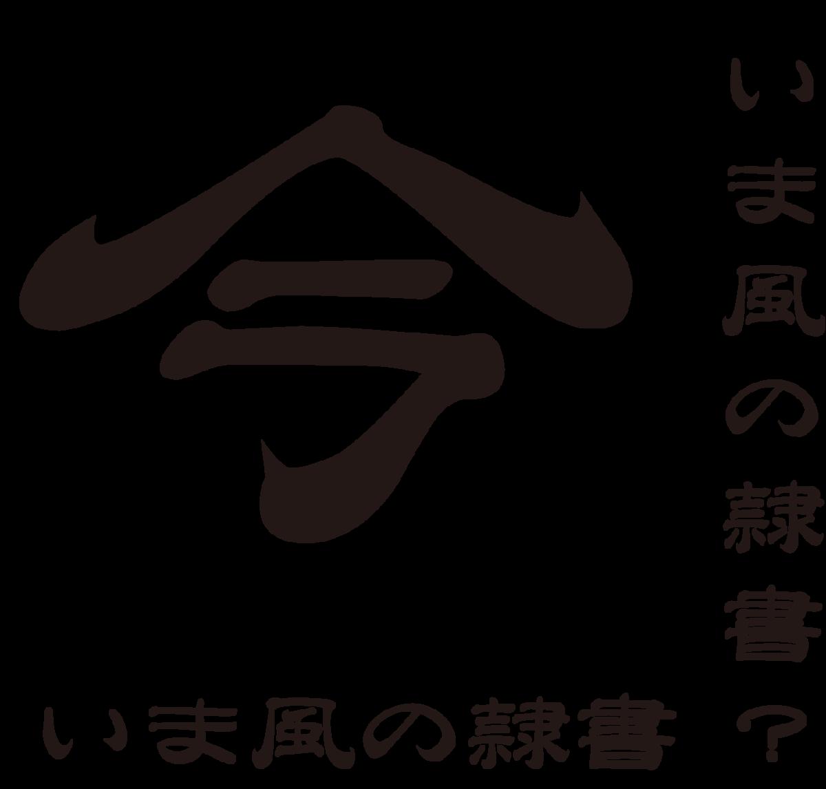 f:id:mojiru:20201019111505p:plain