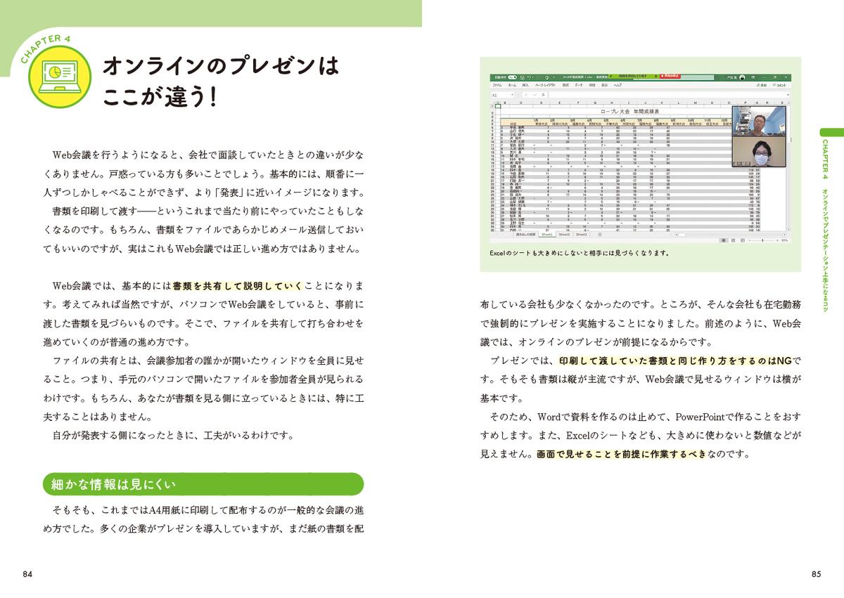f:id:mojiru:20201020074318j:plain