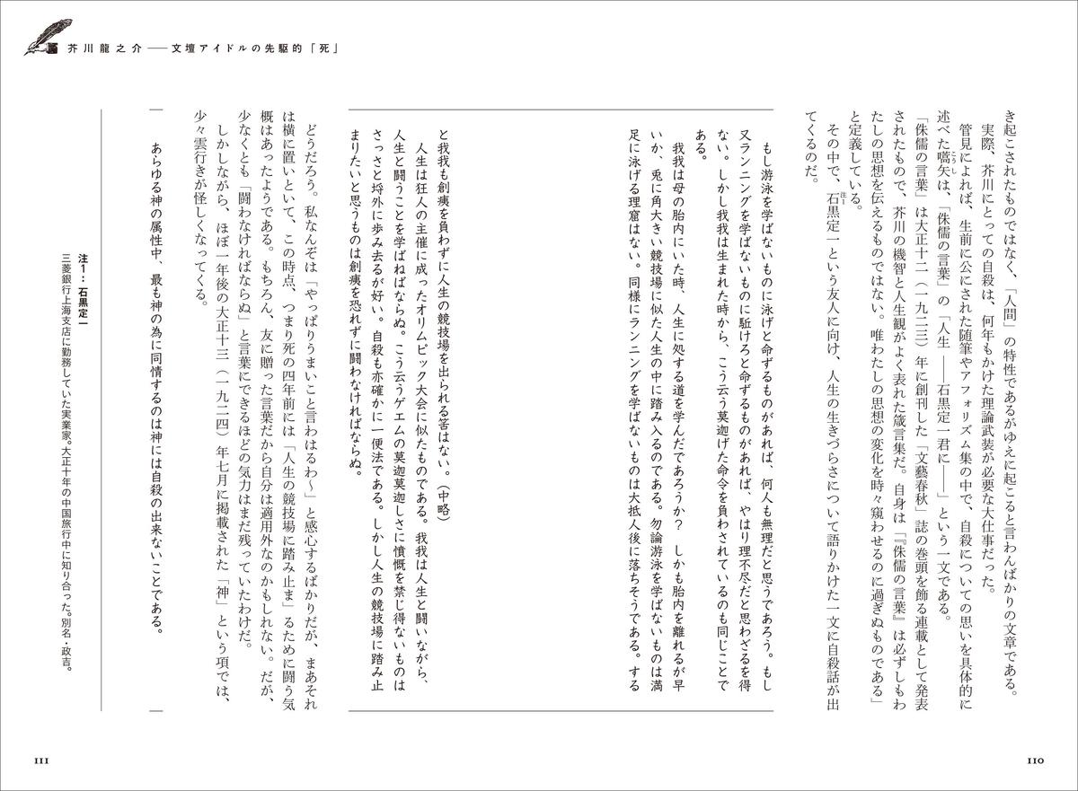 f:id:mojiru:20201020075402j:plain