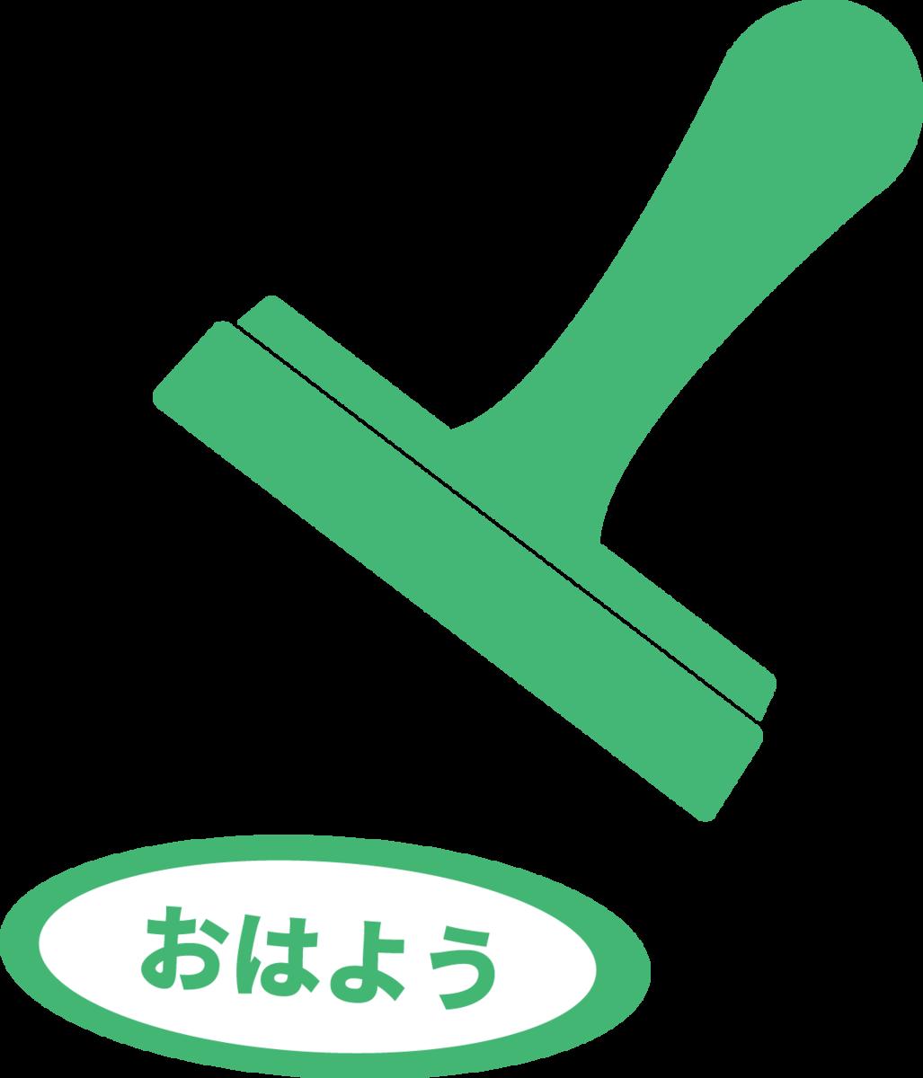 f:id:mojiru:20201026093347p:plain