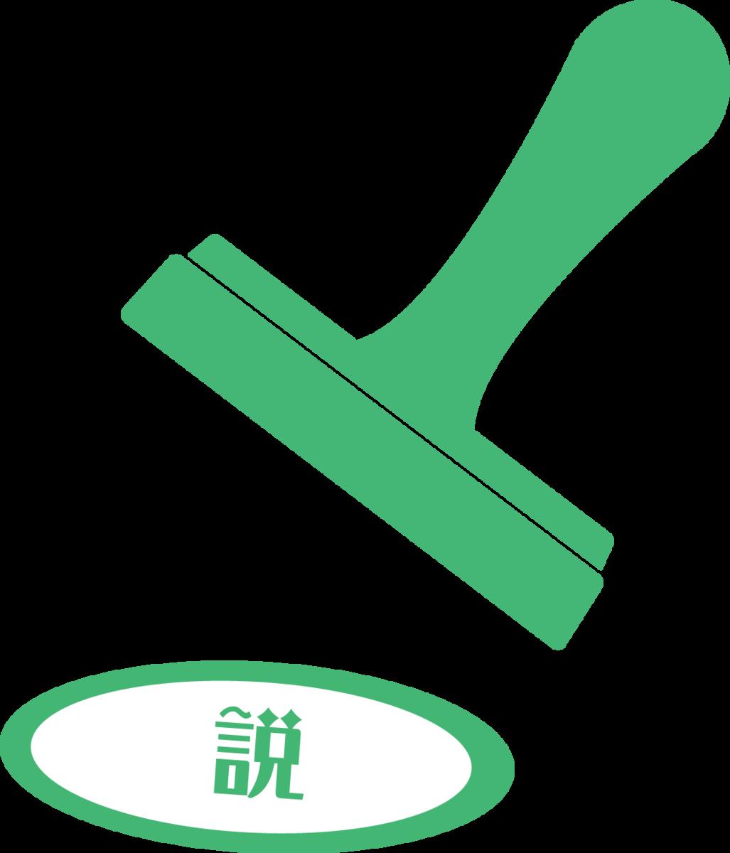 f:id:mojiru:20201026093428p:plain