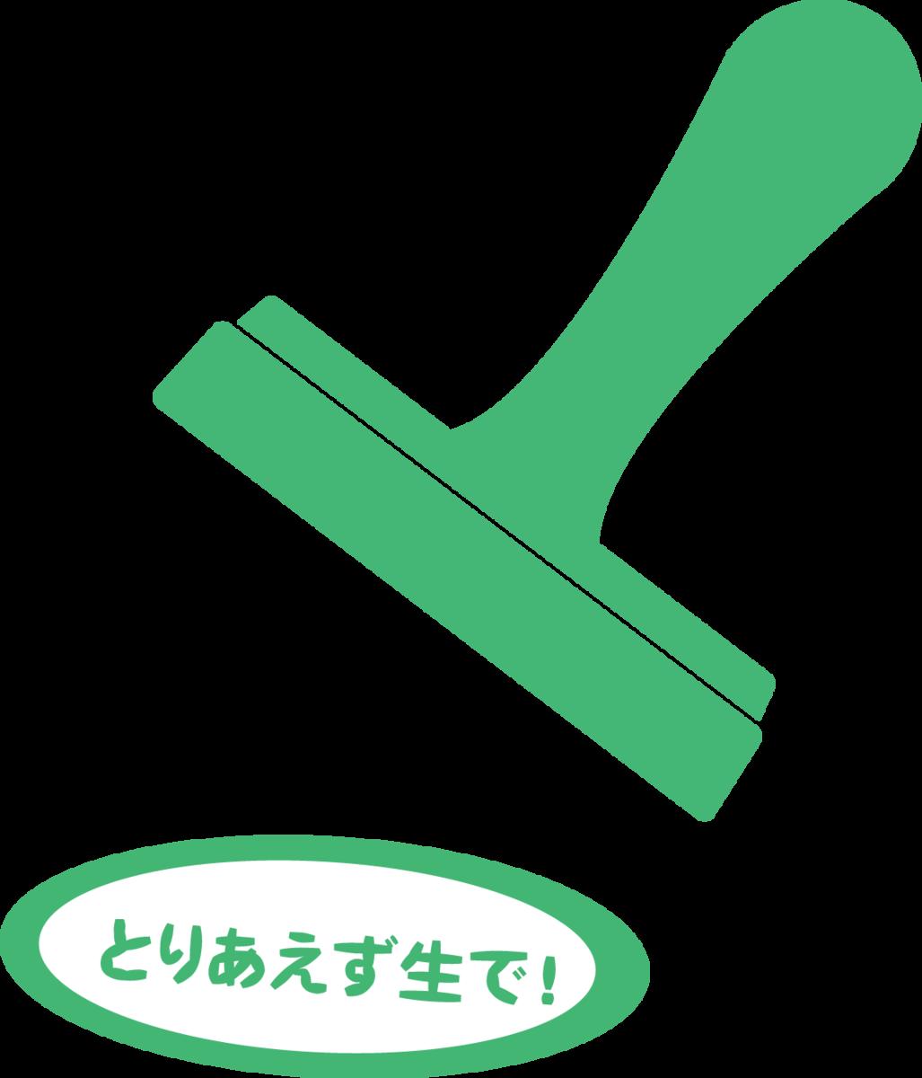 f:id:mojiru:20201026094201p:plain