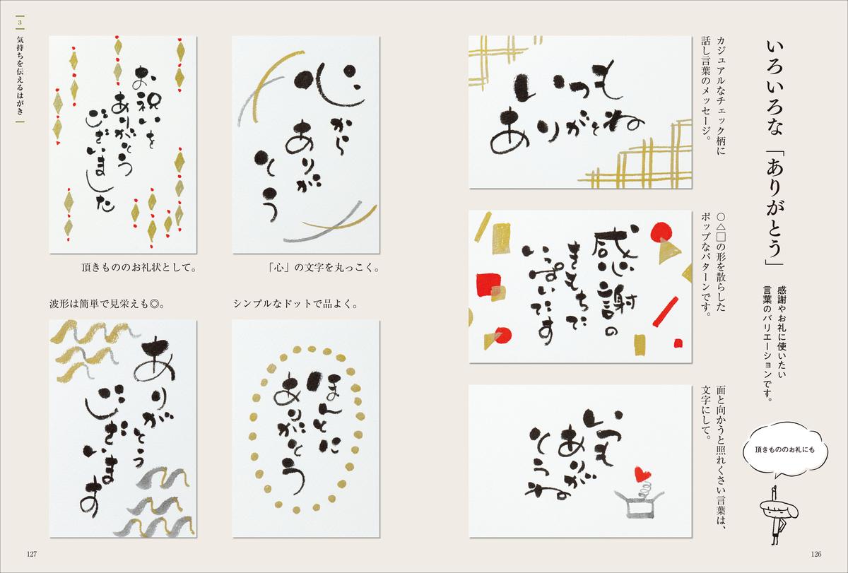 f:id:mojiru:20201027075109j:plain