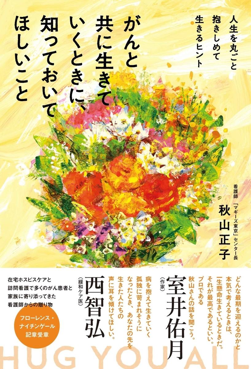 f:id:mojiru:20201030083811j:plain