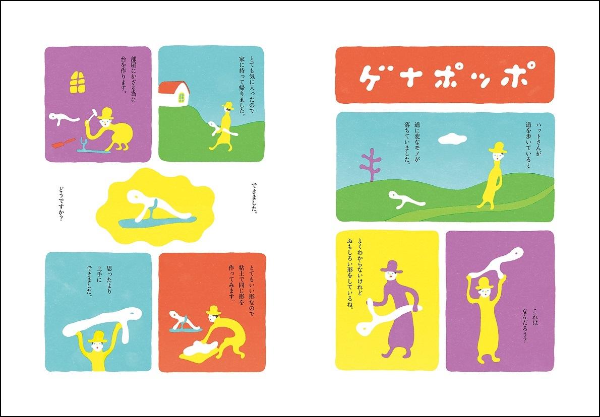 f:id:mojiru:20201102153107j:plain
