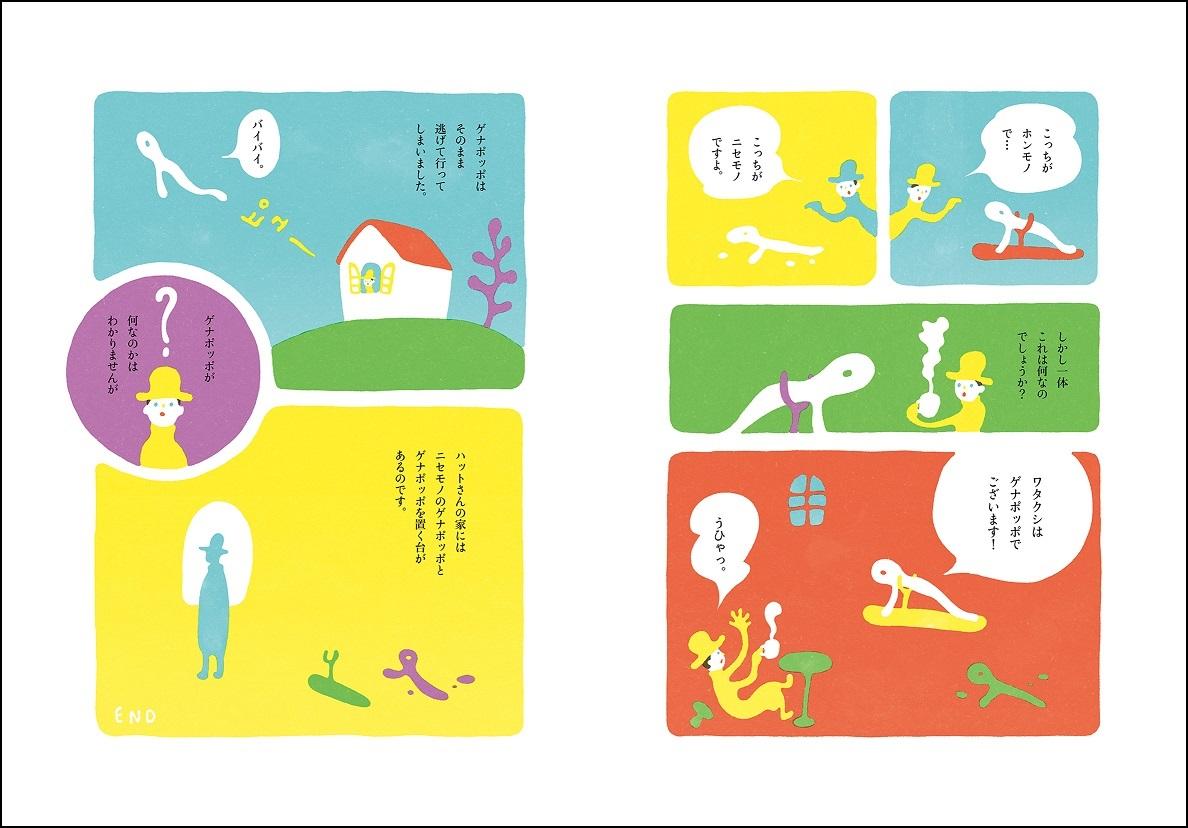 f:id:mojiru:20201102153111j:plain