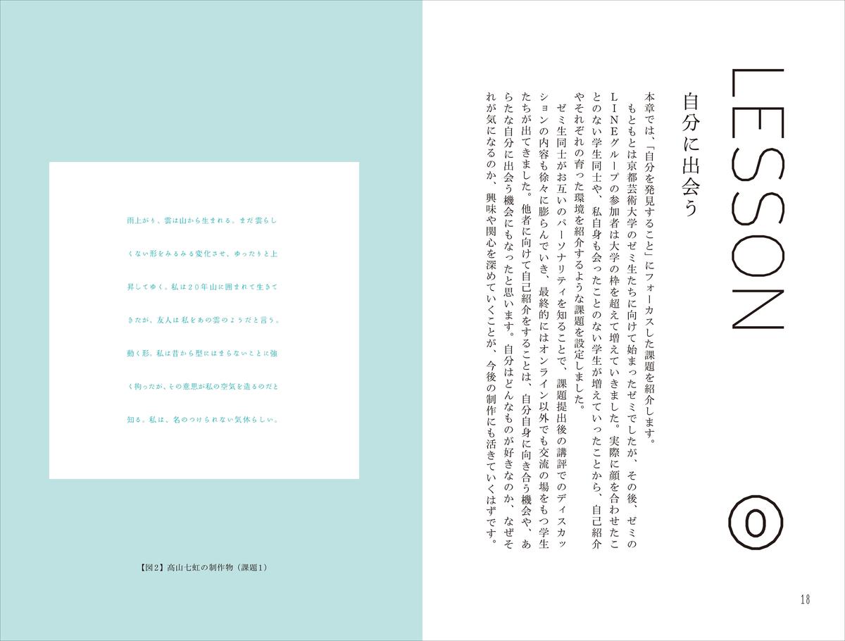 f:id:mojiru:20201105131931j:plain