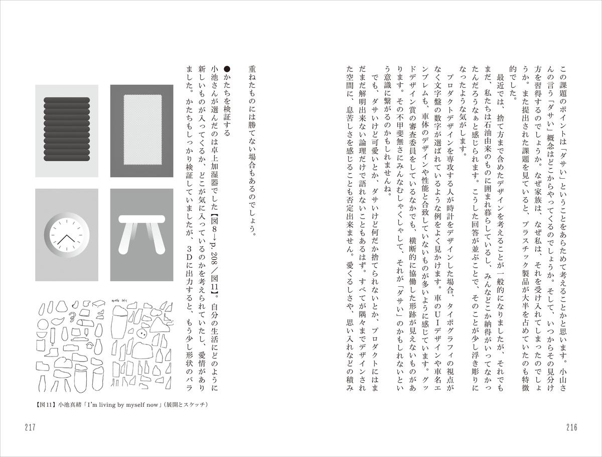 f:id:mojiru:20201105132022j:plain
