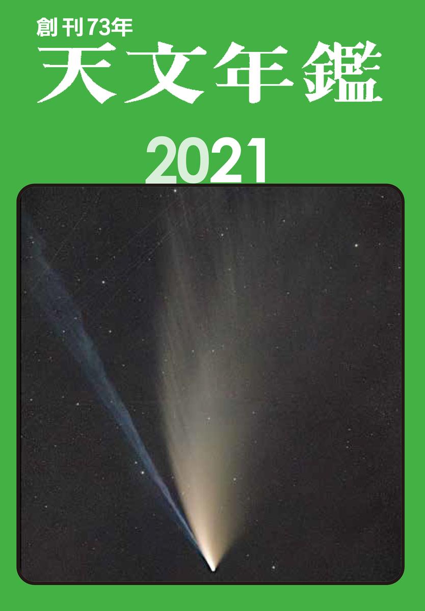 f:id:mojiru:20201105181442j:plain