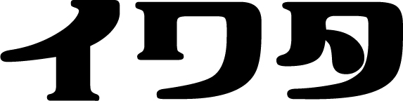f:id:mojiru:20201117150143j:plain