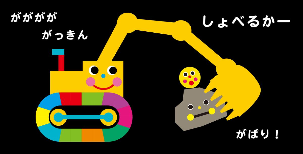 f:id:mojiru:20201119083617j:plain