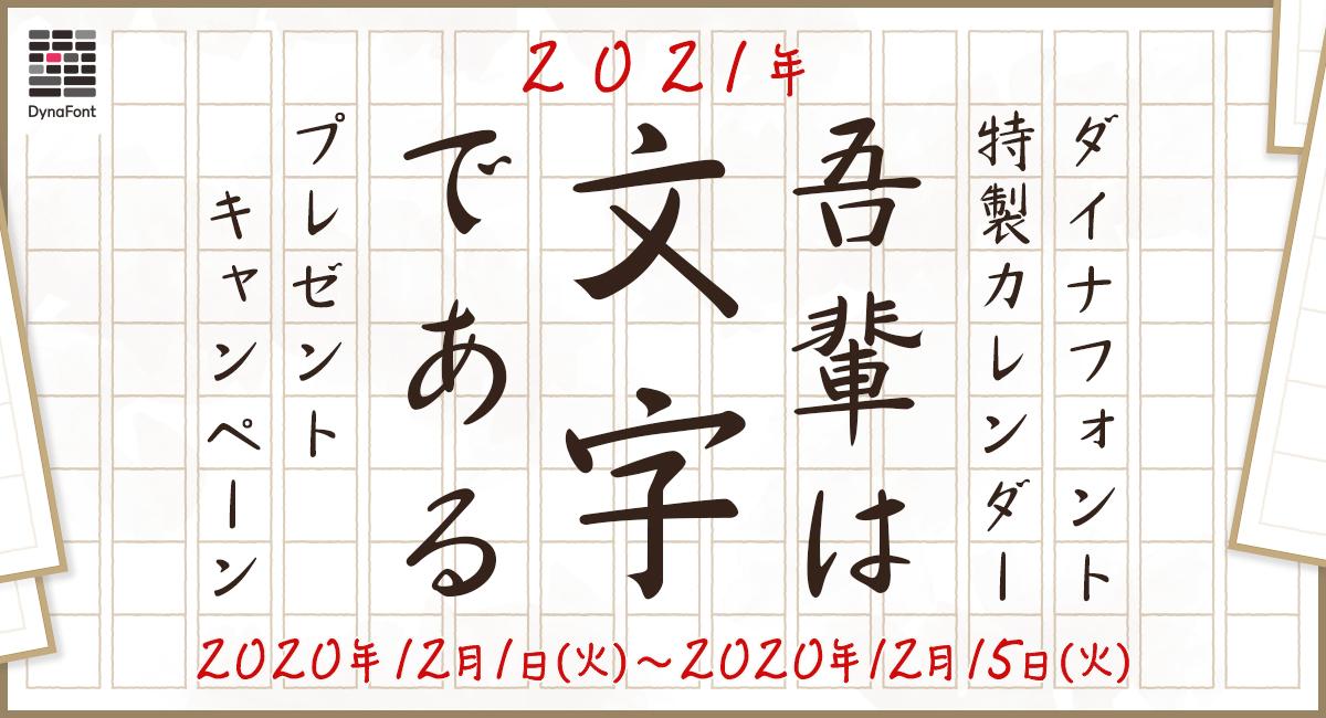 f:id:mojiru:20201201103932j:plain