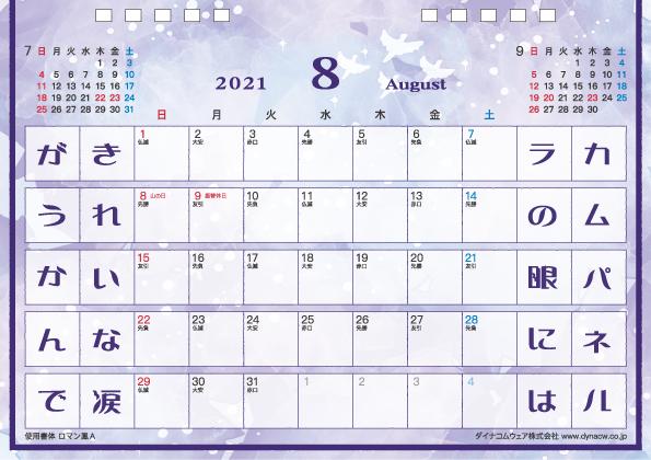f:id:mojiru:20201201103957j:plain