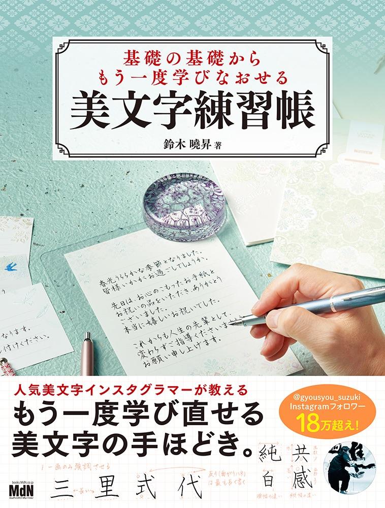 f:id:mojiru:20201201171433j:plain