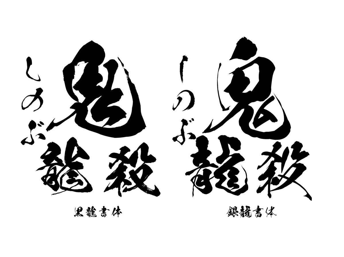 f:id:mojiru:20201204081800j:plain