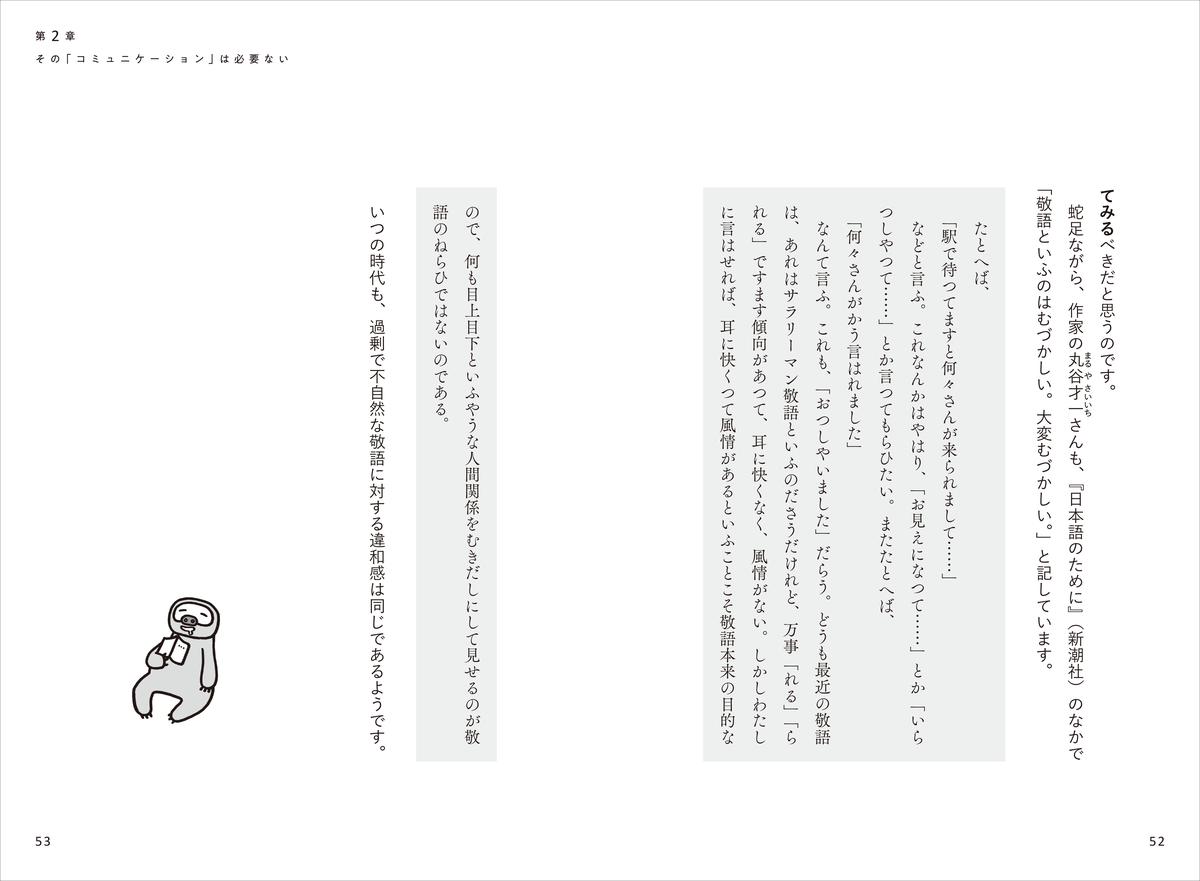 f:id:mojiru:20201204094832j:plain