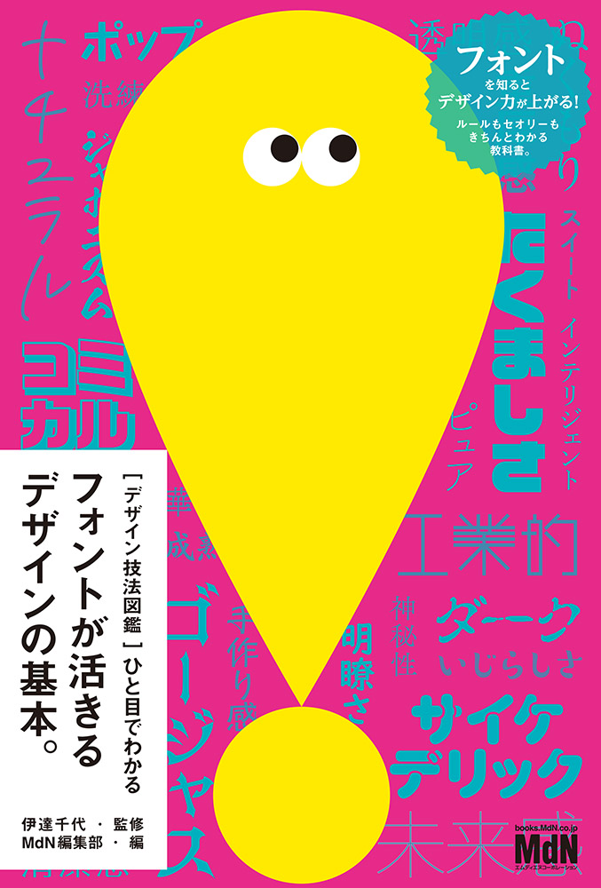 f:id:mojiru:20201222175015j:plain