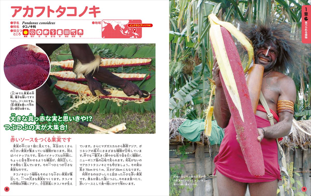 f:id:mojiru:20201223103657j:plain