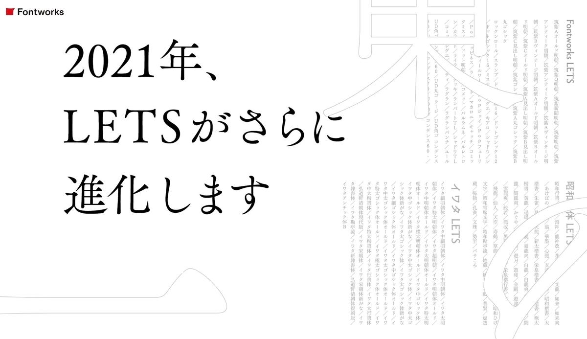 f:id:mojiru:20210119163255j:plain