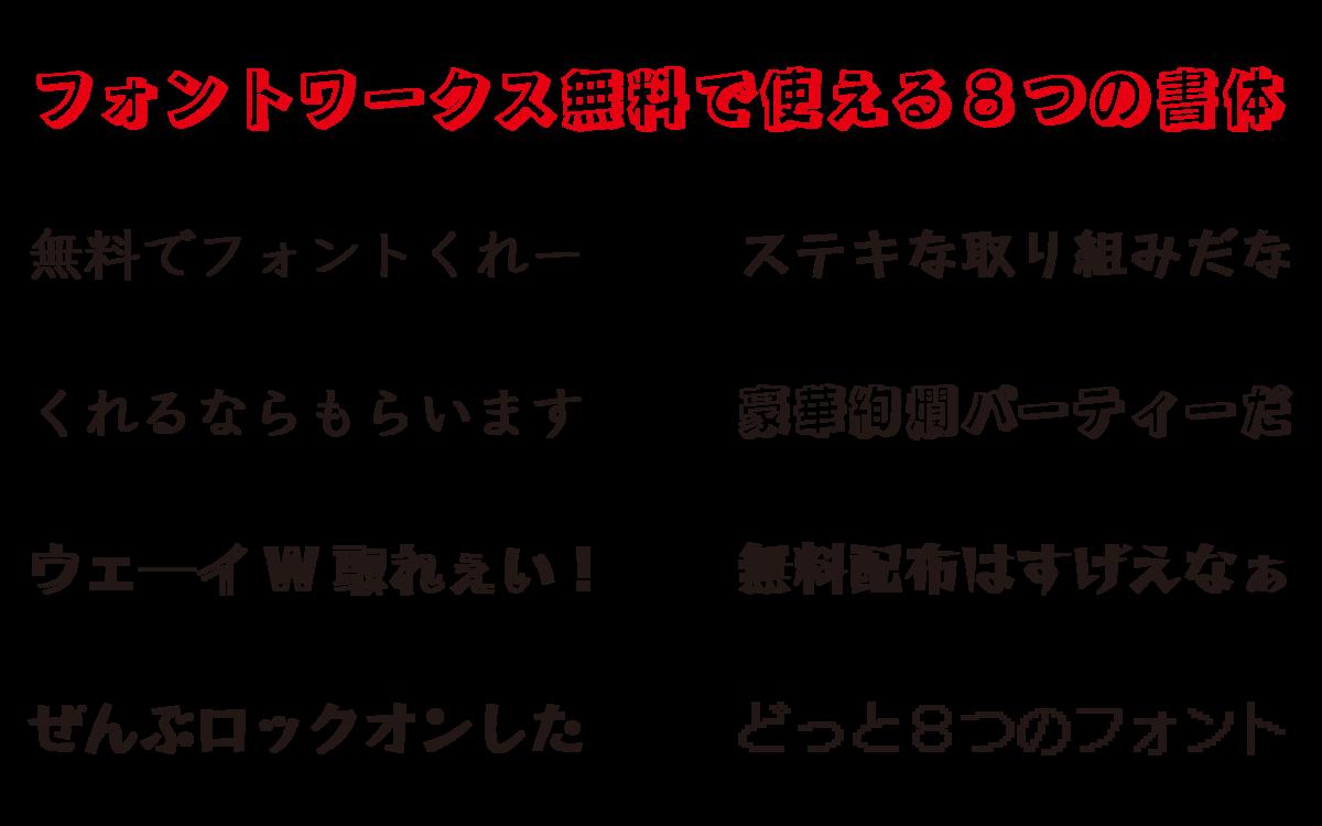 f:id:mojiru:20210124165220p:plain