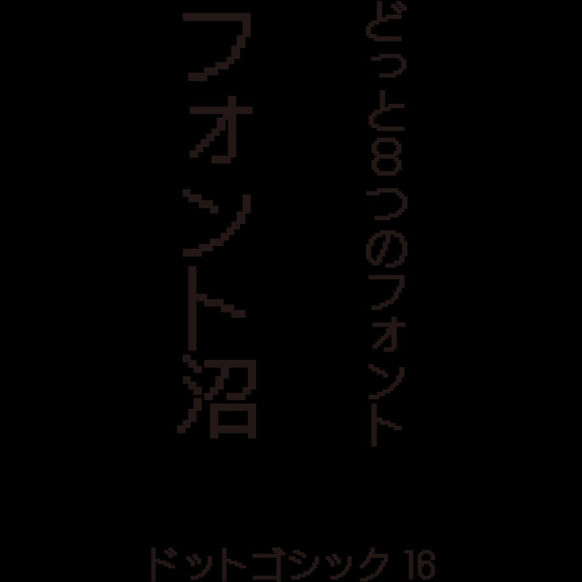 f:id:mojiru:20210124170528p:plain