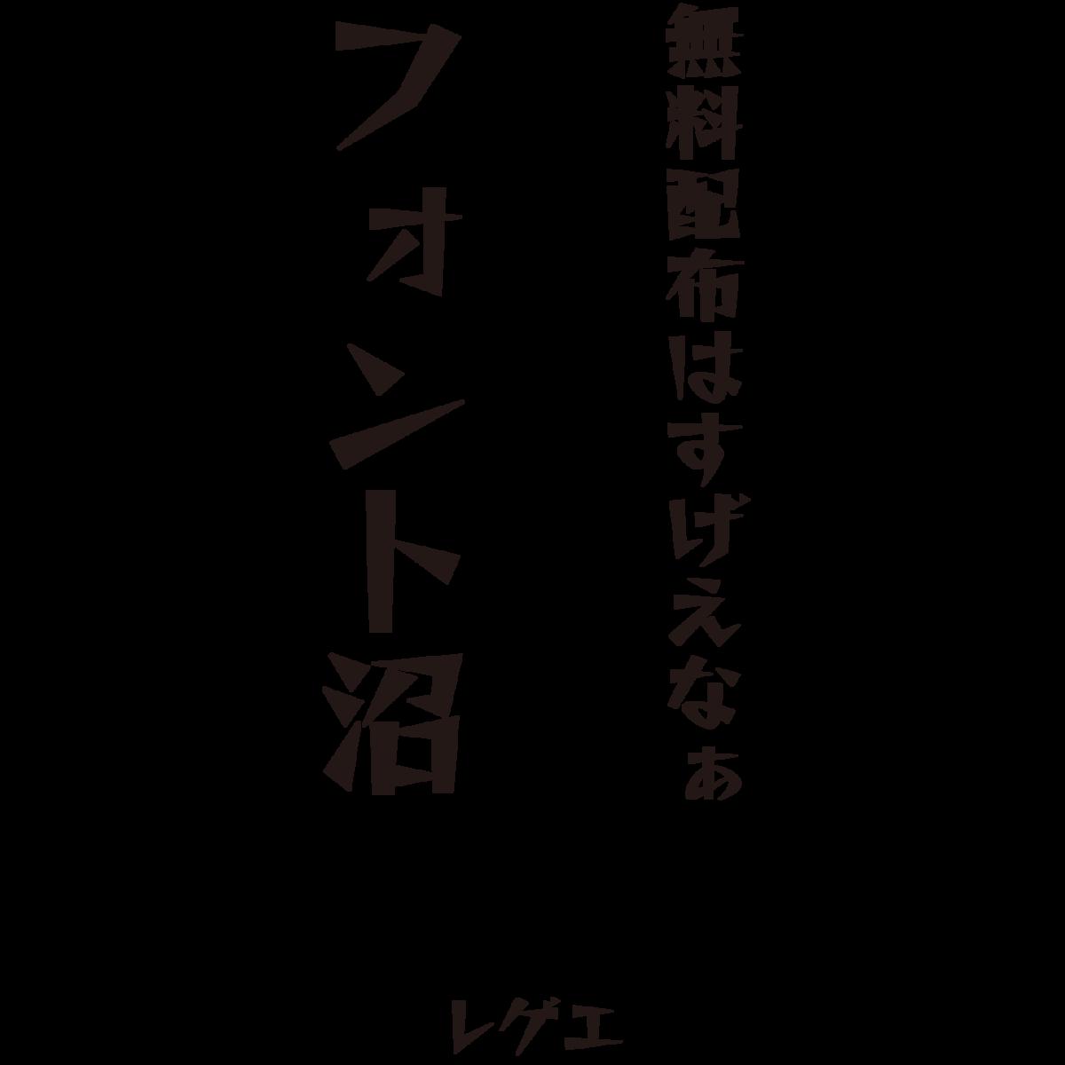 f:id:mojiru:20210124170537p:plain