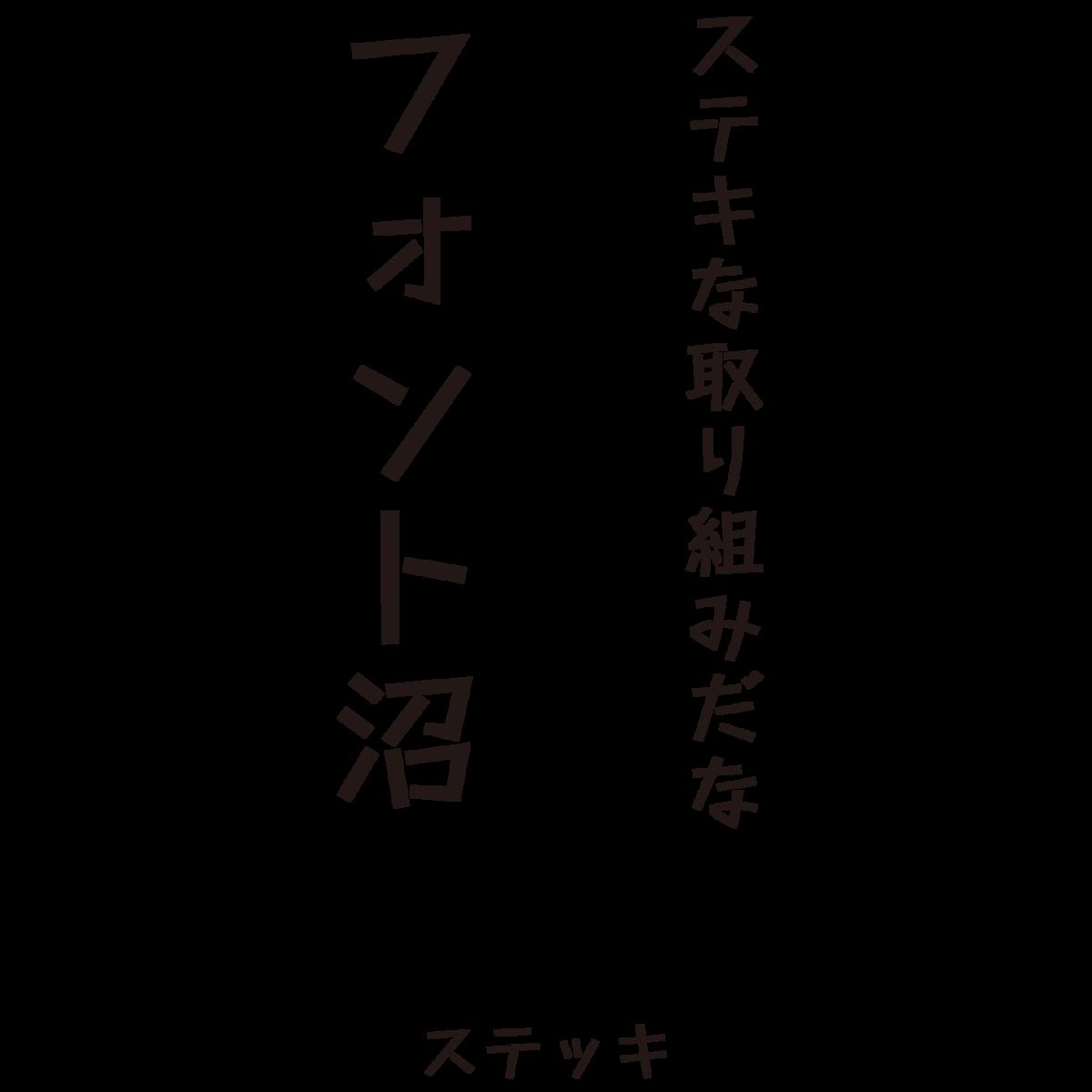 f:id:mojiru:20210124170547p:plain