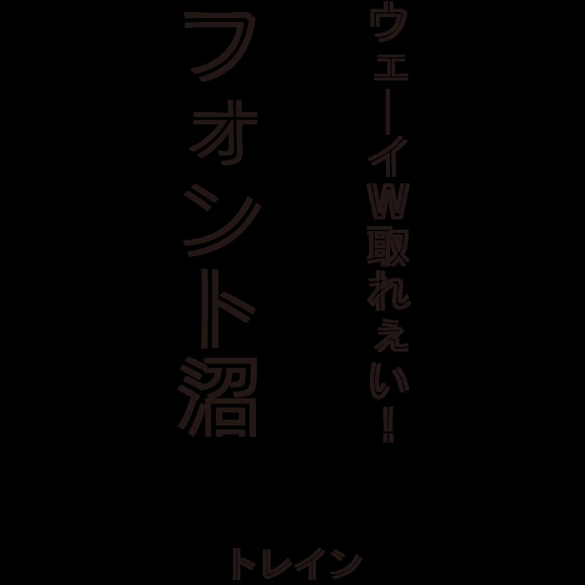 f:id:mojiru:20210124170844p:plain