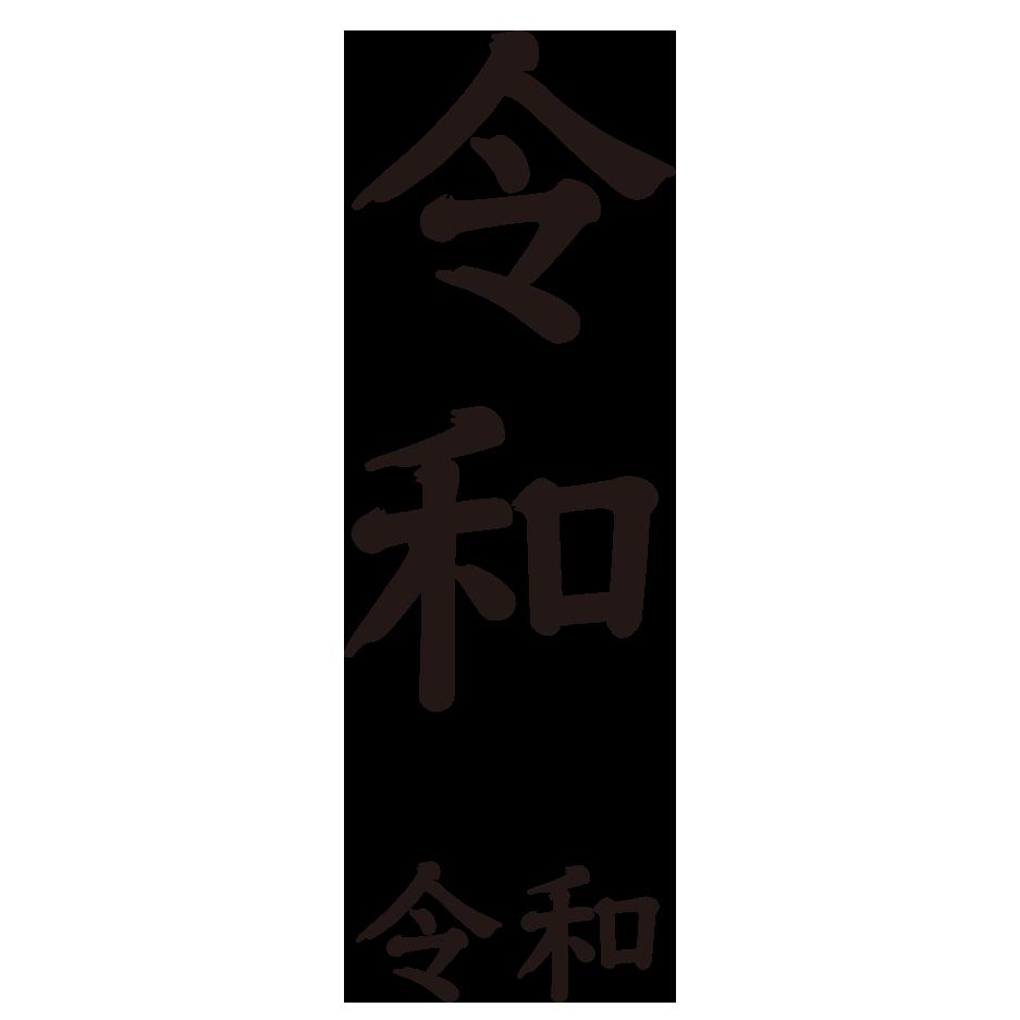 f:id:mojiru:20210202130631p:plain