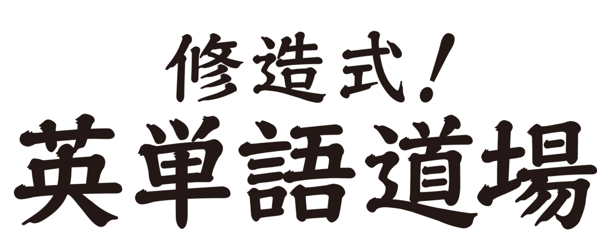f:id:mojiru:20210202131513p:plain